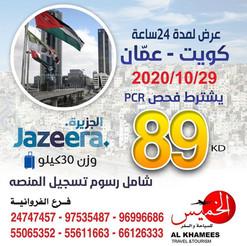 عمان * شهر 10 / 2020 - 89 دينار