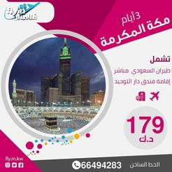 مكة المكرمة  * شهر 5 / 2021 - 3 أيام - 179 دينار