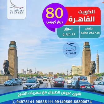 القاهرة * شهر 7 / 2020 - 80 دينار