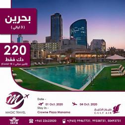 بحرين * شهر 10 / 2020 - 4 أيام - 220 دينار