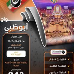 أبوظبي * شهر 2 / 2021 - 5 أيام - 243 دينار