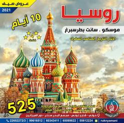 روسيا * صيف / 2021 - 10 أيام - 525 دينار