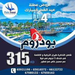 بودروم * شهر 5 / 2021 - 4 أيام - 315 دينار