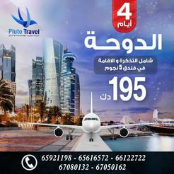 الدوحة * شهر 10 / 2021 - 4 أيام - 195 دينار