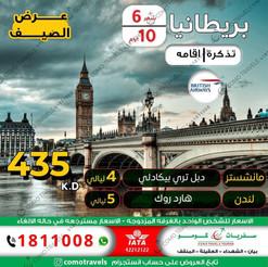 بريطانيا * شهر 6 / 2021 - 10 أيام - 435 دينار