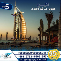 دبي * شهر 11 / 2020 - 5 أيام - 95 دينار