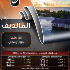 المالديف * شهر 2 و 3 / 2021 - ابتداء من 499 دينار