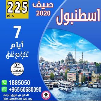 اسطنبول * صيف / 2020 - 7 أيام - 225 دينار