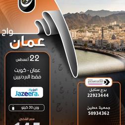 عمان - الكويت * شهر 8 / 2020 - 145 دينار