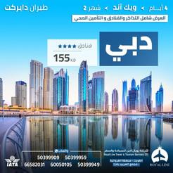 دبي * شهر 2 / 2021 - 4 أيام - 155 دينار