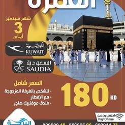 العمرة * شهر 9 / 2021 - 3 أيام - 180 دينار