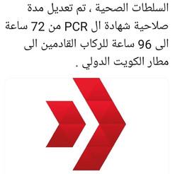 تعديل مدة صلاحية  شهادة الـ PCR - من 72 ساعة إلى 96 ساعة للركاب القادمين إلى مطار الكويت الدولي