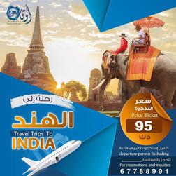 الهند * شهر 10 / 2020 - 95 دينار