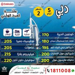 دبي * شهر 2 / 2021 - 5 أيام - ابتداء من 170 دينار