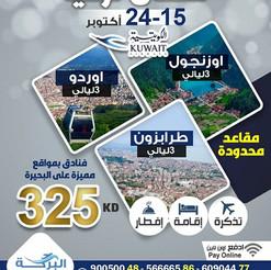 شمال تركيا * شهر 10 / 2021 - 10 أيام - 325 دينار