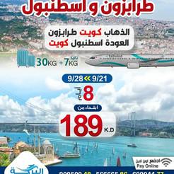 تركيا * شهر 9 / 2021 - 8 أيام - ابتداء من 189 دينار