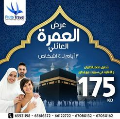 عرض العمرة العائلي * شهر 8 / 2021 - 3 أيام - 175 دينار