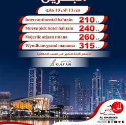 البحرين * شهر 5 / 2021 - 7 أيام - ابتداء من 210 دينار