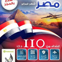 مصر (للطلبة الكويتيين) * شهر 2 / 2021 - ابتداء من 110 دينار