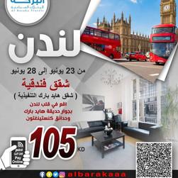 لندن *  شهر 6 / 2020 -  6 أيام - 105 دينار