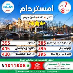 امستردام * شهر 8 / 2021 - 7 أيام - ابتداء من 385 دينار