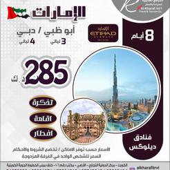 الامارات * شهر 1 و 2 / 2021 - 8 أيام - 285 دينار