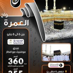 العمرة * شهر 5 / 2021 - 3 أيام - ابتداء من 355 دينار