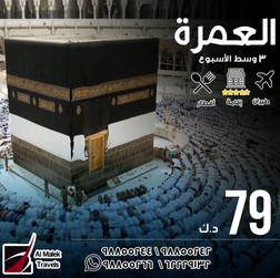 العمرة *  شهر 3 / 2020 -  3 أيام - 79 دينار