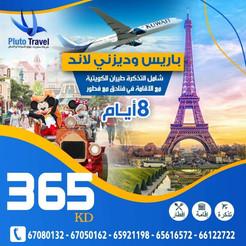 باريس وديزني لاند * شهر 10 / 2021 - 8 أيام - 365 دينار