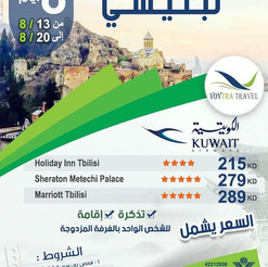 تبليسي * شهر 8 / 2021 - 8 أيام - ابتداء من 215 دينار