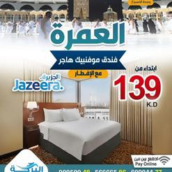 العمرة * شهر 10 / 2021 - 3 أيام - ابتداء من 139 دينار
