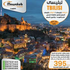 تبليسي * شهر 7 / 2021 - 8 أيام - 395 دينار