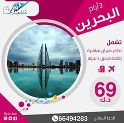 البحرين * شهر 5 / 2021 - 3 أيام - 69 دينار