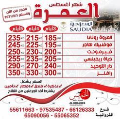 العمرة * شهر 8 / 2021 - ابتداء من 185 دينار