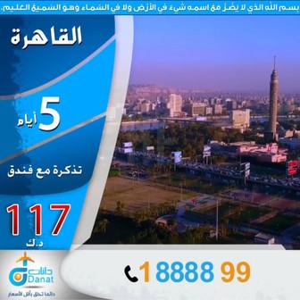 القاهرة * صيف / 2020 - 5 أيام - 117 دينار