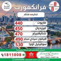 فرانكفورت * شهر 8 / 2021 - 8 أيام - ابتداء من 440 دينار