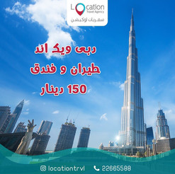 دبي * شهر 2 / 2021 - 150 دينار