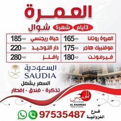 العمرة * شهر 5 / 2021 - 3 أيام - ابتداء من 165 دينار