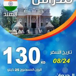 مدراس * شهر 8 / 2020 - 130 دينار