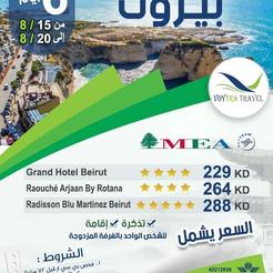 بيروت * شهر 8 / 2021 - 6 أيام - ابتداء من 229 دينار