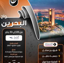 البحرين * شهر 1 / 2021 - 3 أيام - 223 دينار