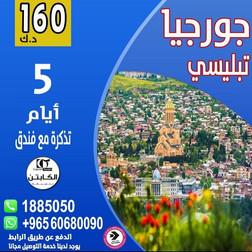 جورجيا - تبليسي *  شهر 3 / 2020 -  5 أيام - 160 دينار
