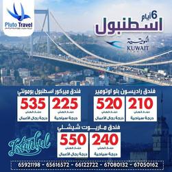 اسطنبول * شهر 11 / 2020 - 6 أيام - ابتداء من 210 دينار