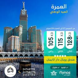 العمرة *  شهر 2 / 2020 -  3 أيام - ابتداء من 105 دينار