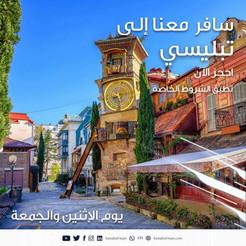 """سافر مع """"الكويتية"""" إلى تبليسي يومي الإثنين والجمعة"""