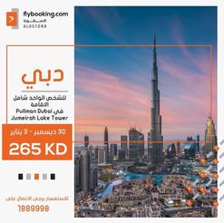دبي * شهر 12 / 2020 - 5 أيام - 265 دينار