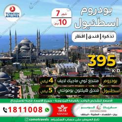 بودروم * شهر 7 / 2021 - 10 أيام - 395 دينار