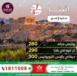 أثينا * شهر 6 / 2021 - 7 أيام - ابتداء من 280 دينار