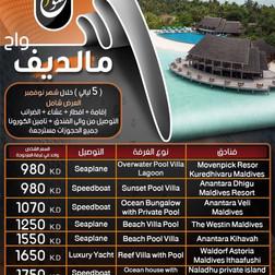 مالديف * شهر 11 / 2020 - 6 أيام - ابتداء من 980 دينار