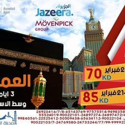 العمرة *  شهر 2 / 2020 -  3 أيام - ابتداء من 70 دينار